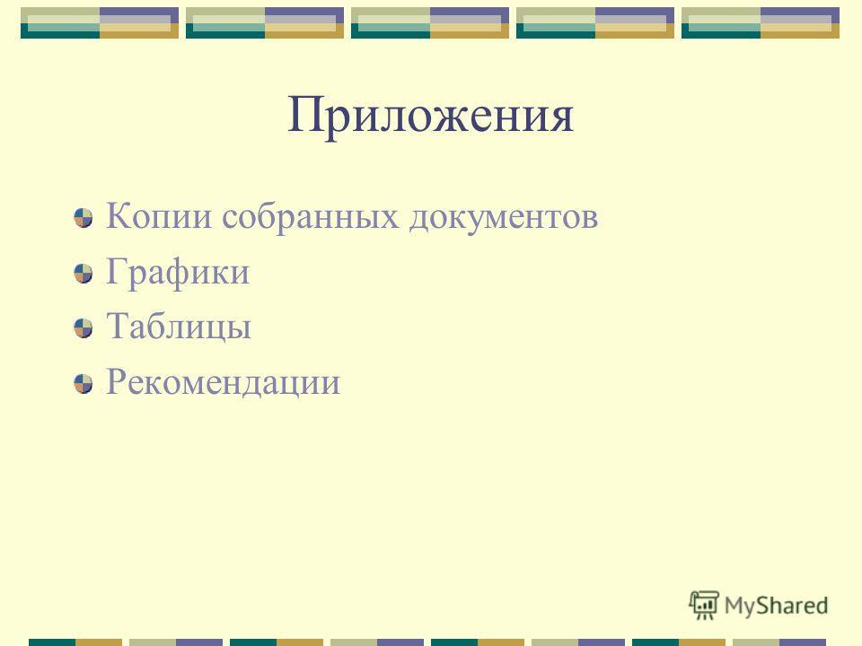 Приложения Копии собранных документов Графики Таблицы Рекомендации