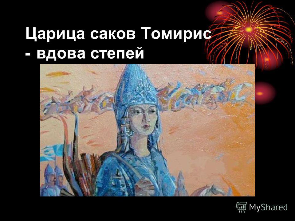 Царица саков Томирис - вдова степей