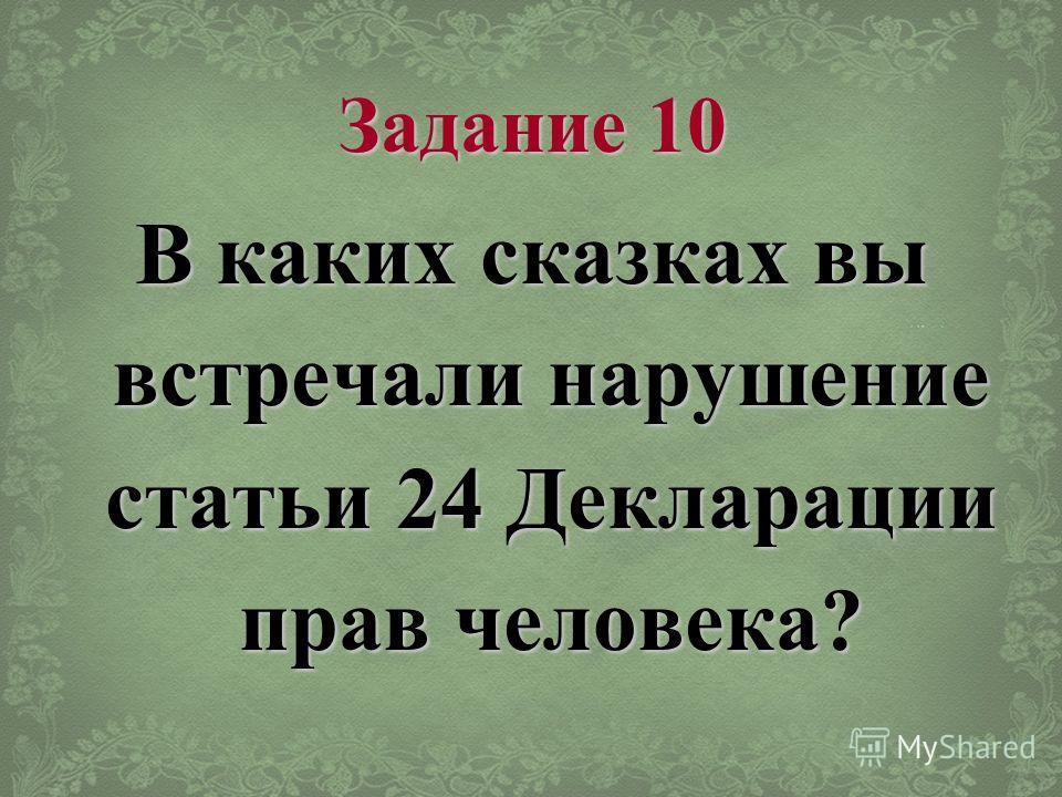 Задание 10 В каких сказках вы встречали нарушение статьи 24 Декларации прав человека?