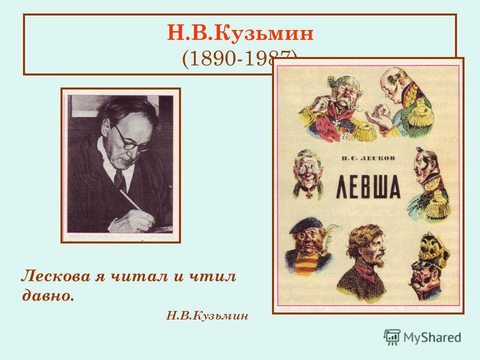 Н.В.Кузьмин (1890-1987) Лескова я читал и чтил давно. Н.В.Кузьмин