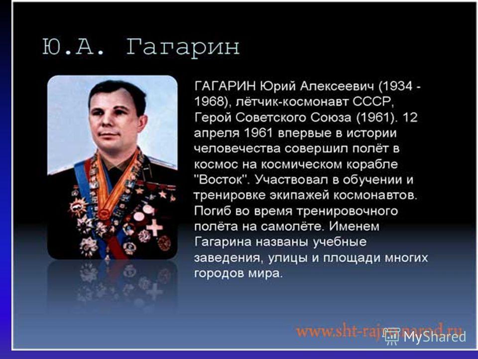 Что сказал Гагарин в первую секунду Полета? А Полетели B Поехали С Наконец-то D Хочу домой С Наконец-то B Поехали D Хочу домой А Полетели