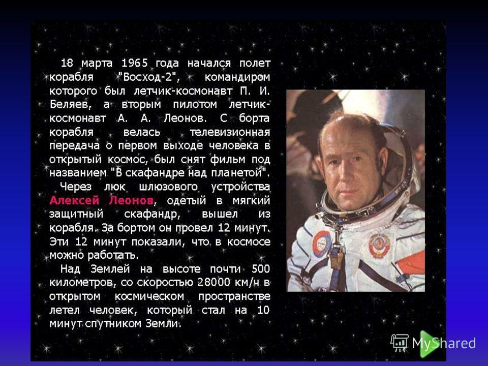 Как фамилия космонавта, впервые осуществившего выход в открытый космос в открытый космос в 1965 году? А Армстронг B Гагарин С Леонов D Титов С Леонов B Гагарин D Титов А Армстронг