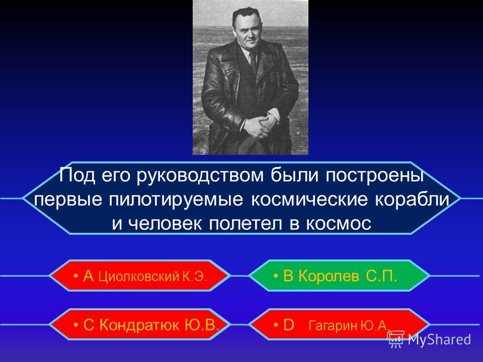 Этот человек обосновал возможность орбитальных полетов и создания искусственных космических станций А Королев B Гагарин С Циолковский D космический лайнер С Циолковский B Гагарин D Бруно Дж. А Королев