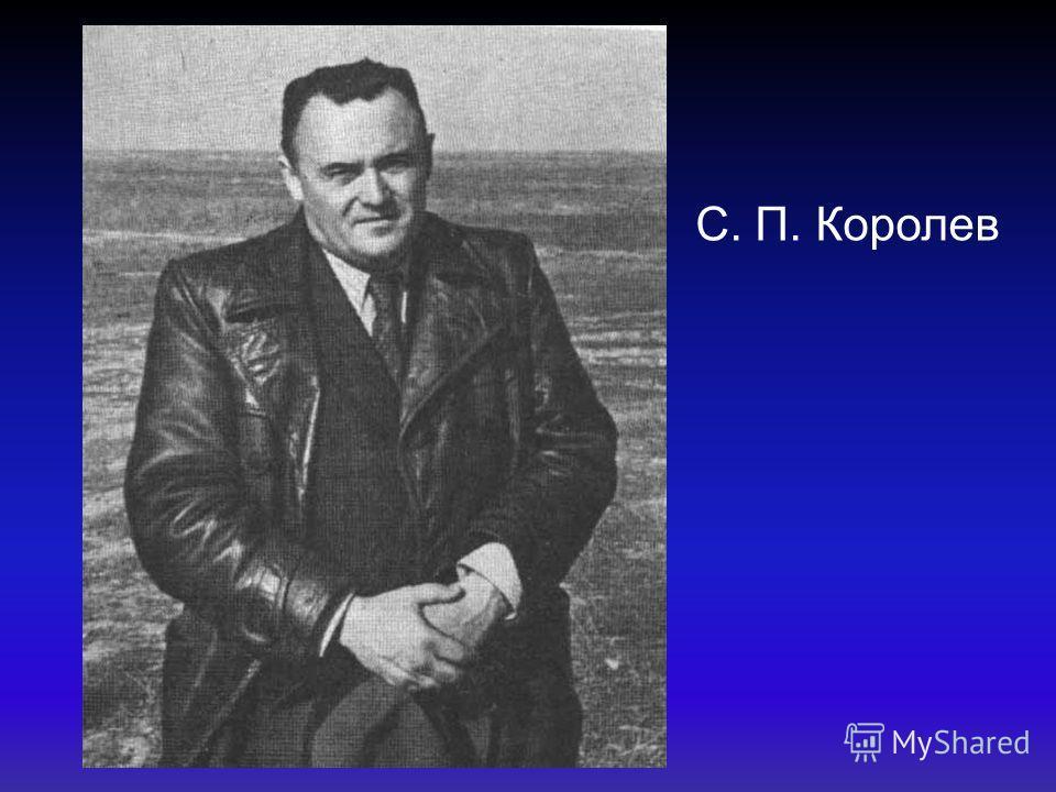 Под его руководством были построены первые пилотируемые космические корабли и человек полетел в космос А Циолковский К.Э. B Королев С Кондратюк Ю.В. D Гагарин Ю.А. А Циолковский К.Э. C Кондратюк Ю.В. B Королев С.П. D Гагарин Ю.А.