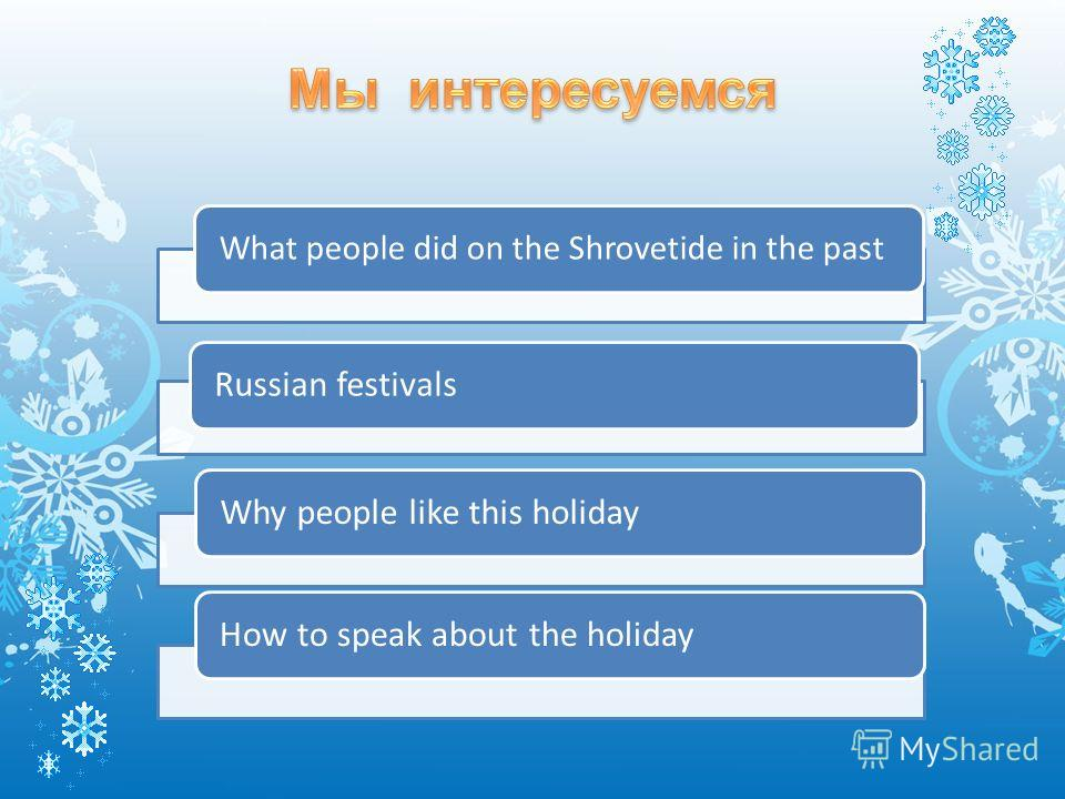 What people did on the Shrovetide in the past Russian festivalsWhy people like this holidayHow to speak about the holiday