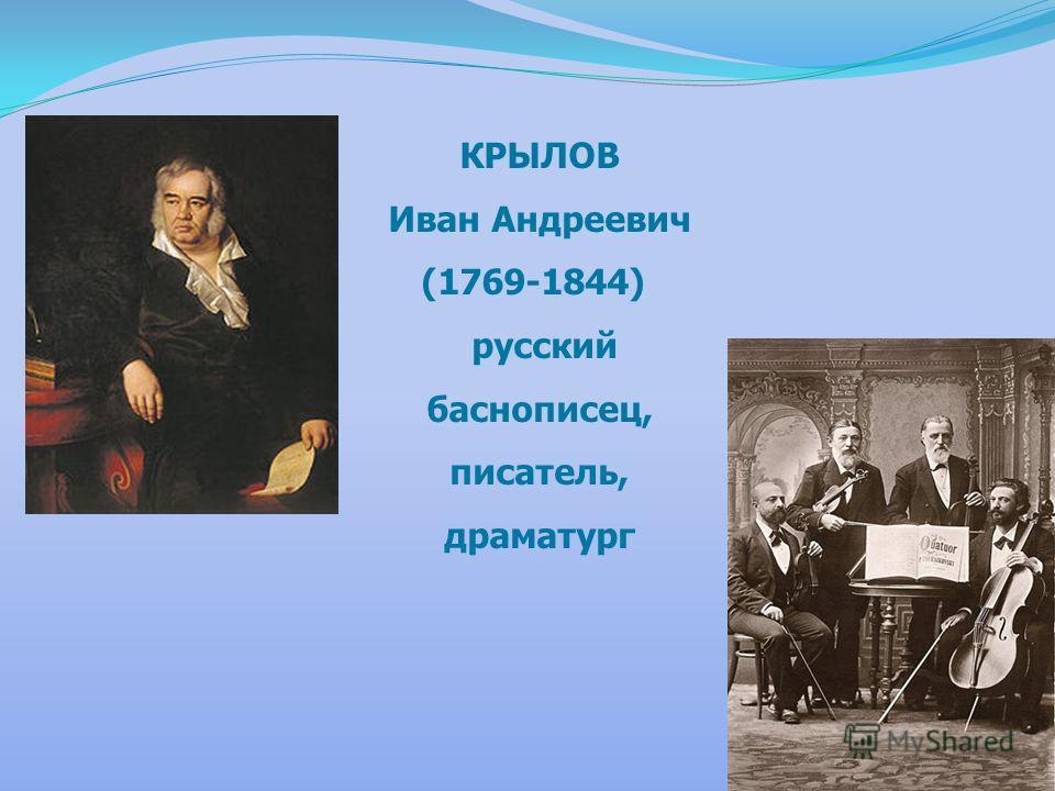 КРЫЛОВ Иван Андреевич (1769-1844) русский баснописец, писатель, драматург