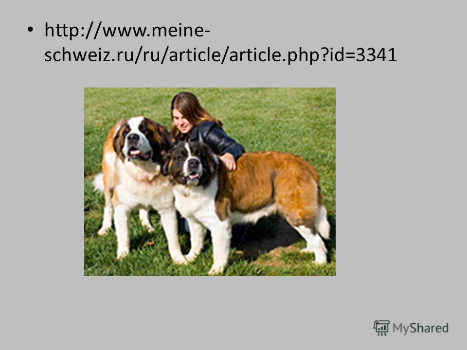http://www.meine- schweiz.ru/ru/article/article.php?id=3341