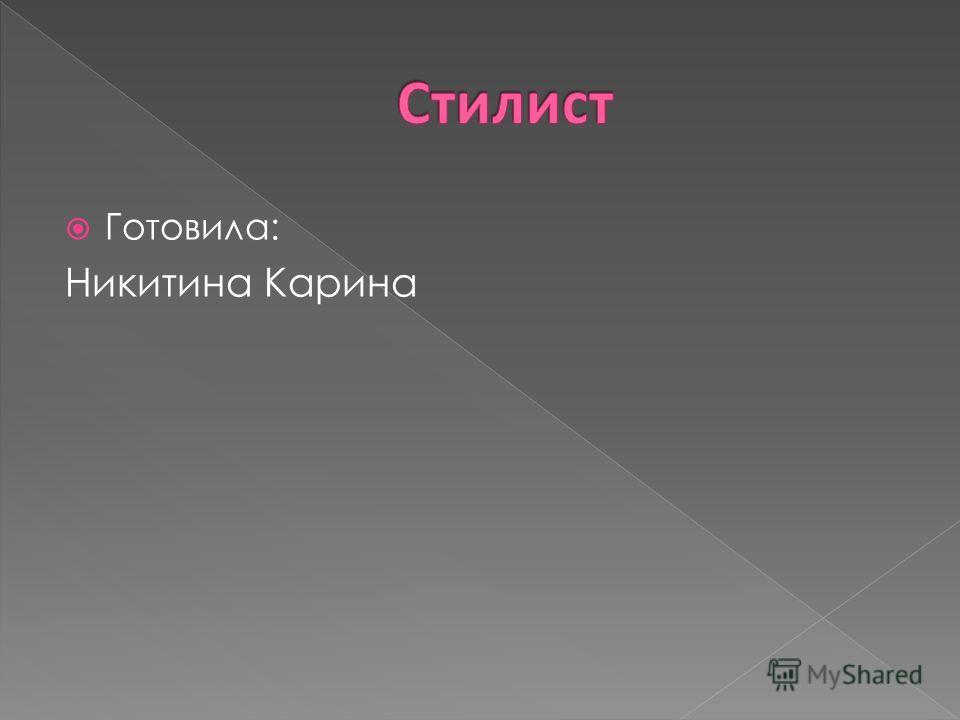 Готовила: Никитина Карина