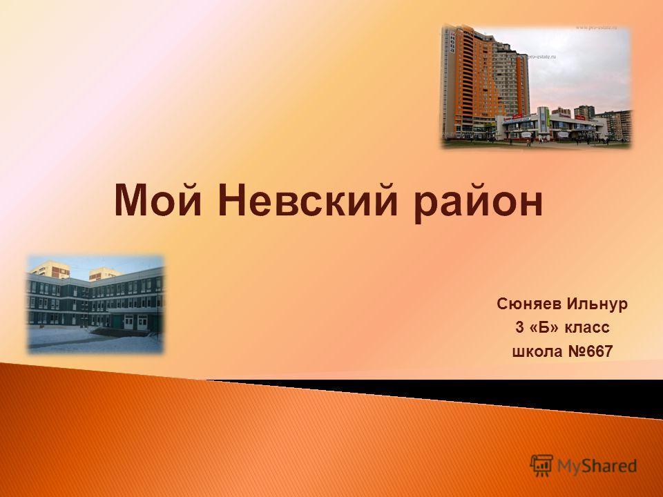 Сюняев Ильнур 3 «Б» класс школа 667
