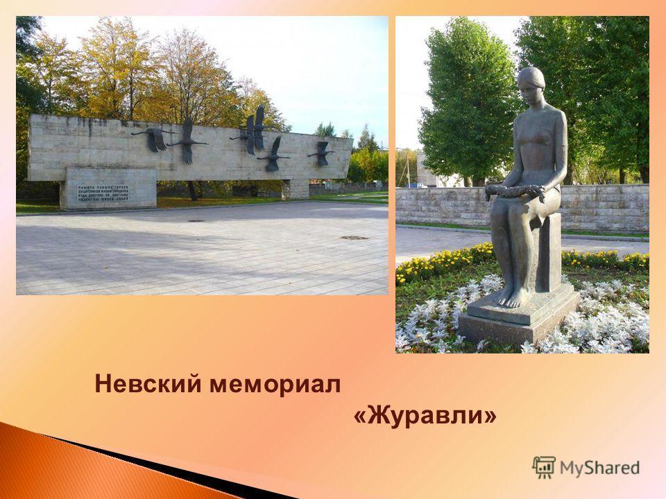 Невский мемориал «Журавли»