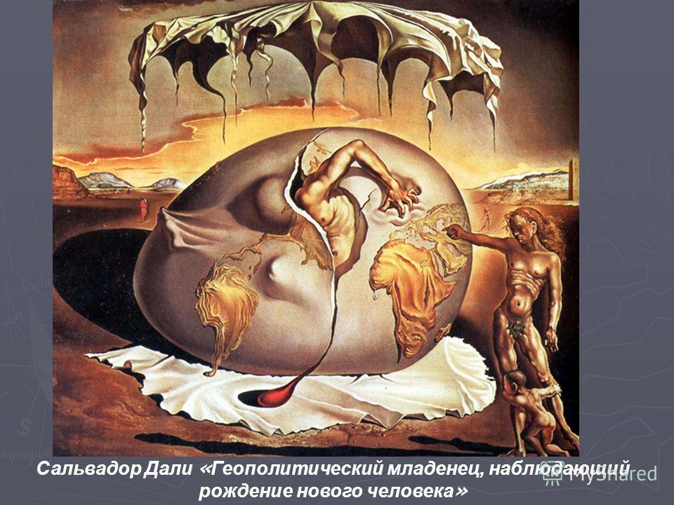 Сальвадор Дали « Геополитический младенец, наблюдающий рождение нового человека »