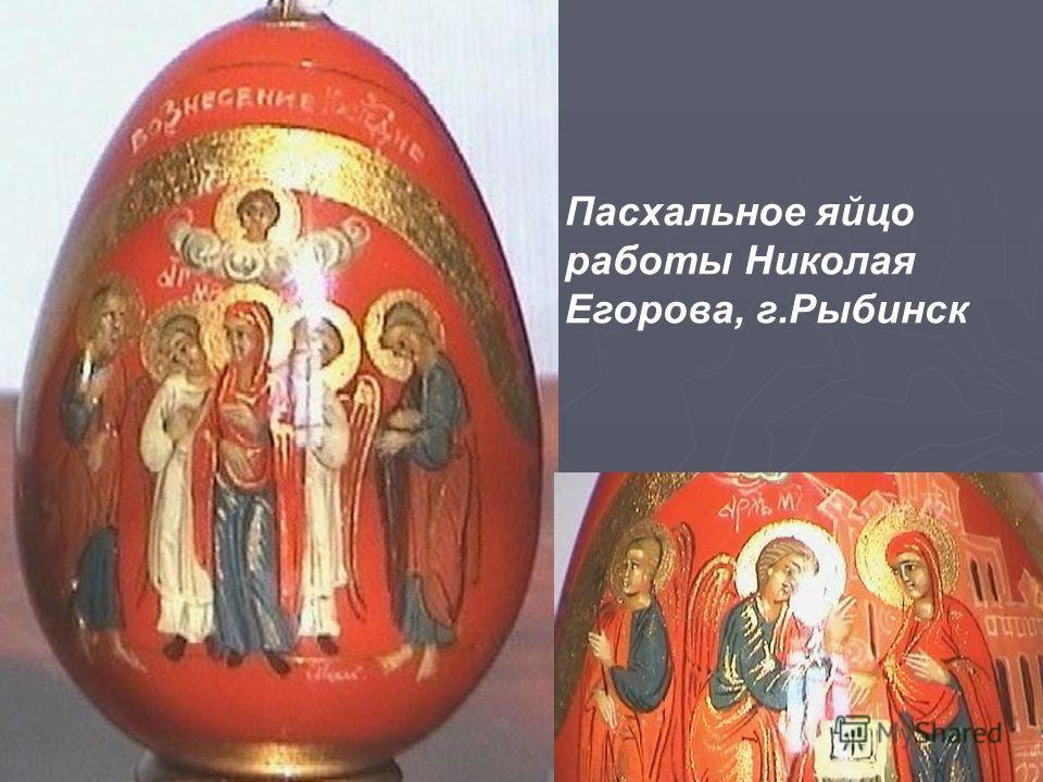 Пасхальное яйцо работы Николая Егорова, г.Рыбинск