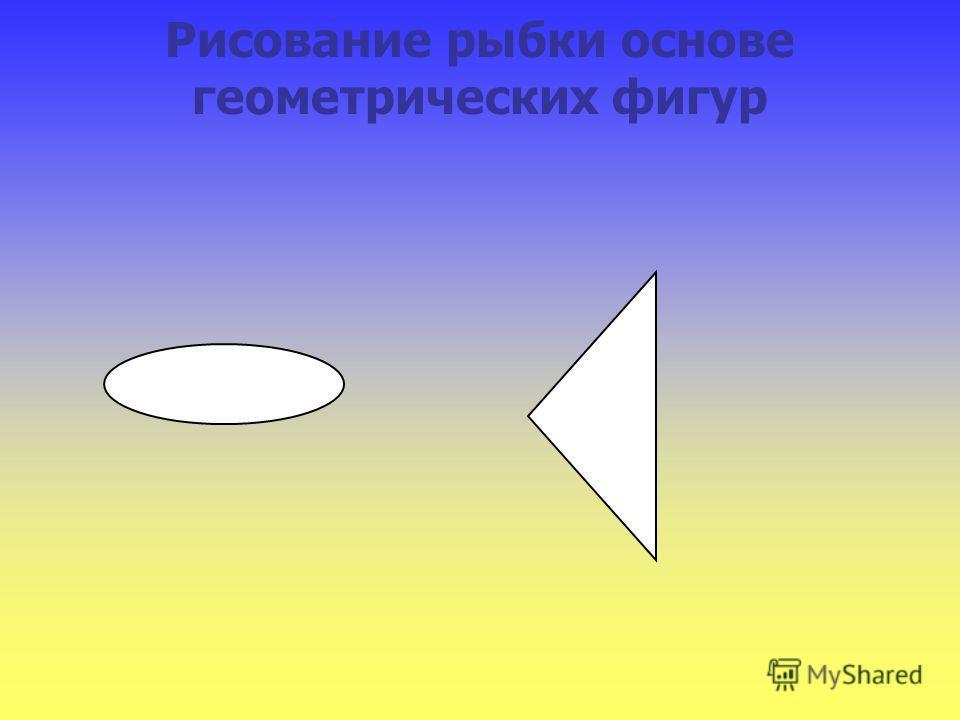 Рисование рыбки основе геометрических фигур