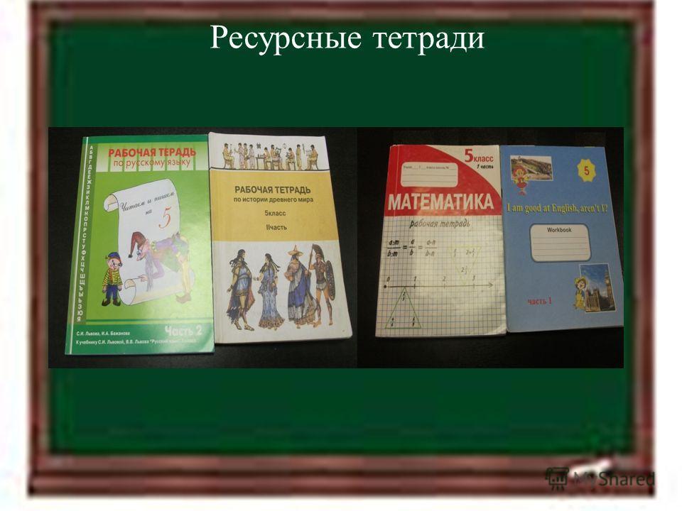 11.4.12 Ресурсные тетради
