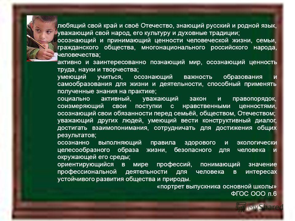 11.4.12 любящий свой край и своё Отечество, знающий русский и родной язык, уважающий свой народ, его культуру и духовные традиции; осознающий и принимающий ценности человеческой жизни, семьи, гражданского общества, многонационального российского наро