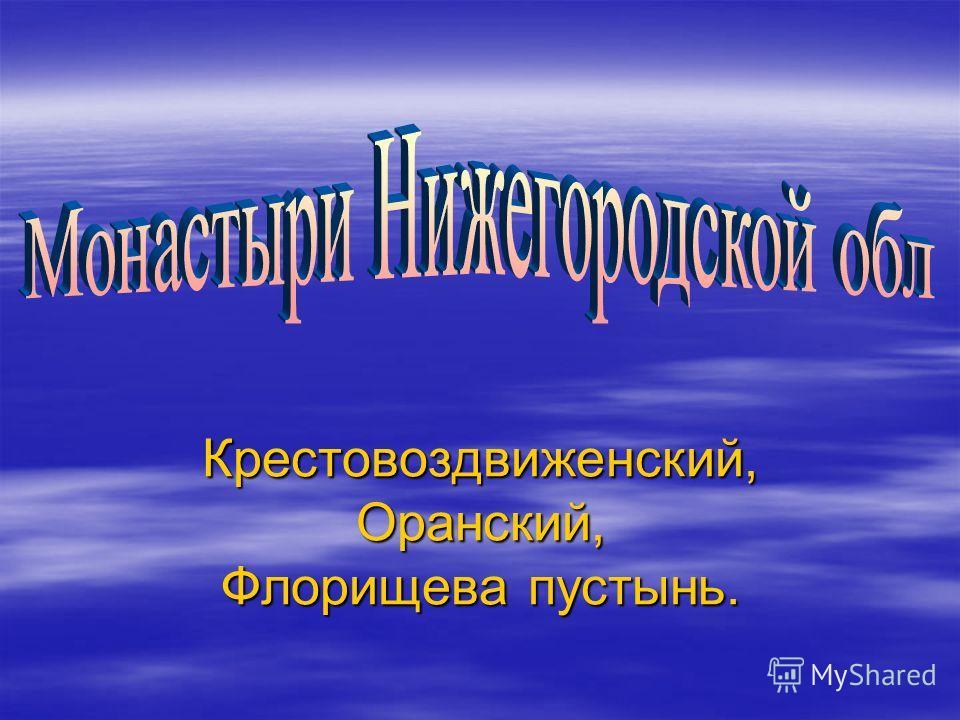 Крестовоздвиженский, Оранский, Флорищева пустынь.