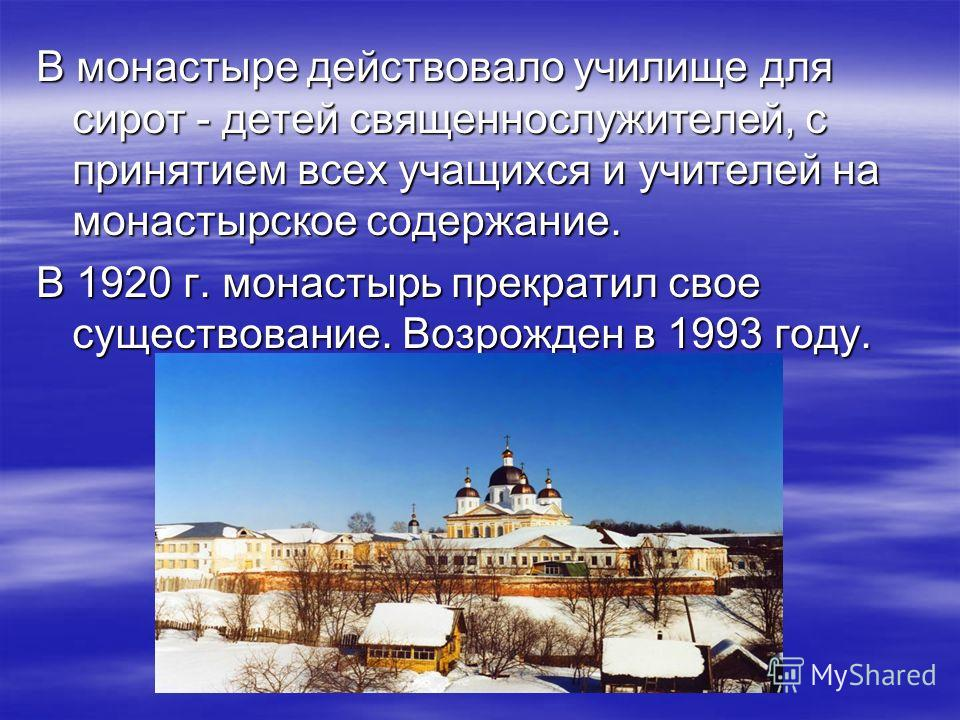 В монастыре действовало училище для сирот - детей священнослужителей, с принятием всех учащихся и учителей на монастырское содержание. В 1920 г. монастырь прекратил свое существование. Возрожден в 1993 году.