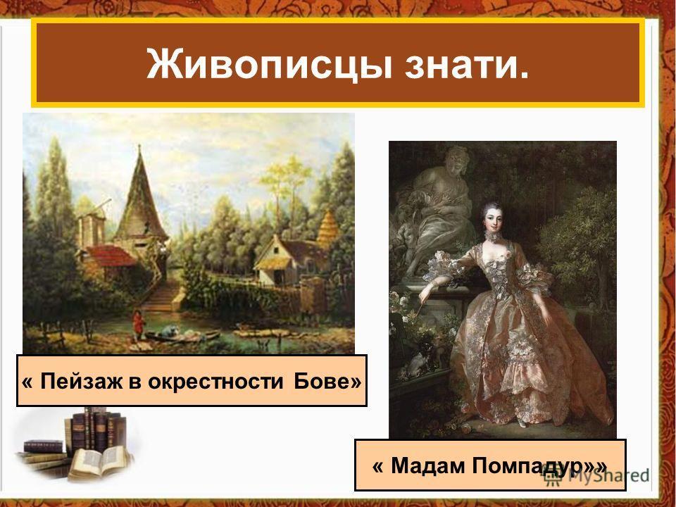 « Пейзаж в окрестности Бове» Живописцы знати. « Мадам Помпадур»»