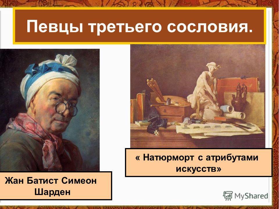 Певцы третьего сословия. Жан Батист Симеон Шарден « Натюрморт с атрибутами искусств»