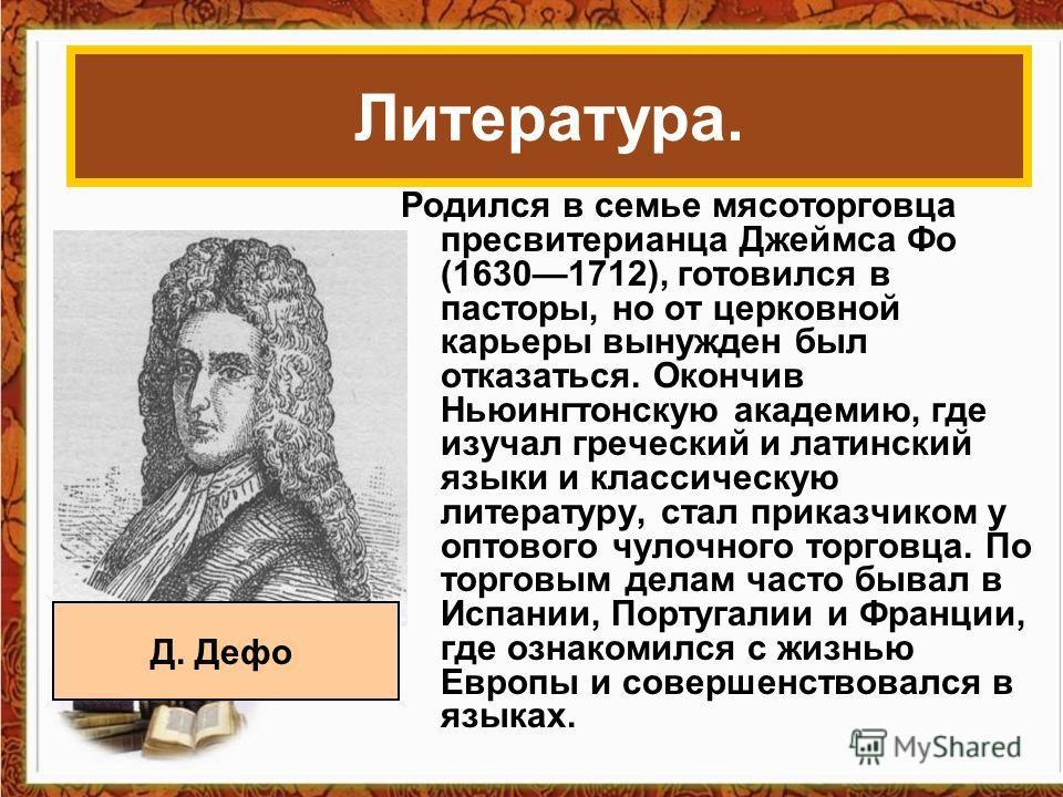 Родился в семье мясо торговца пресвитерианца Джеймса Фо (16301712), готовился в пасторы, но от церковной карьеры вынужден был отказаться. Окончив Ньюингтонскую академию, где изучал греческий и латинский языки и классическую литературу, стал приказчик