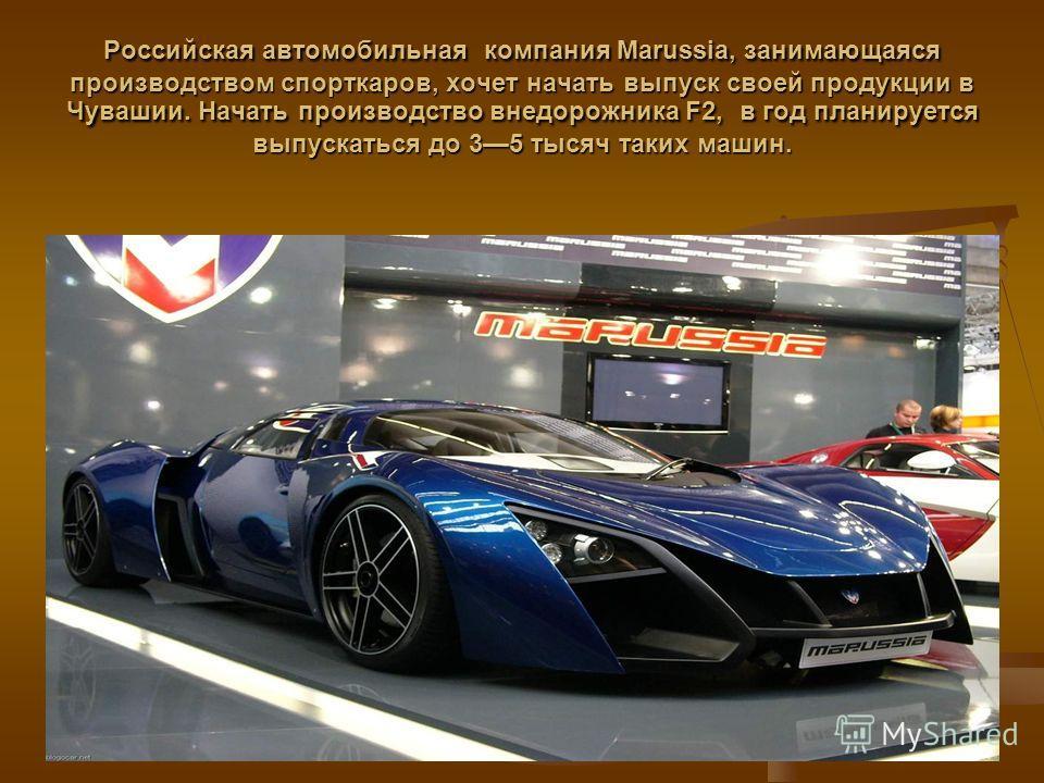 Российская автомобильная компания Marussia, занимающаяся производством спорткаров, хочет начать выпуск своей продукции в Чувашии. Начать производство внедорожника F2, в год планируется выпускаться до 35 тысяч таких машин.