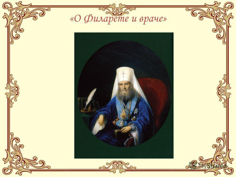 «О Филарете и враче»