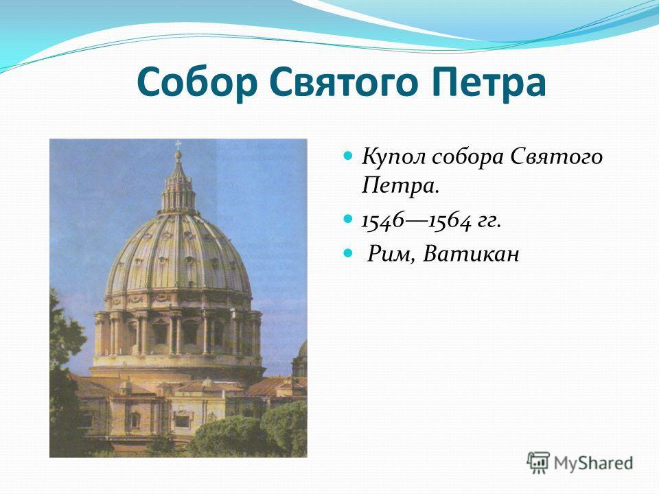 Собор Святого Петра Купол собора Святого Петра. 15461564 гг. Рим, Ватикан