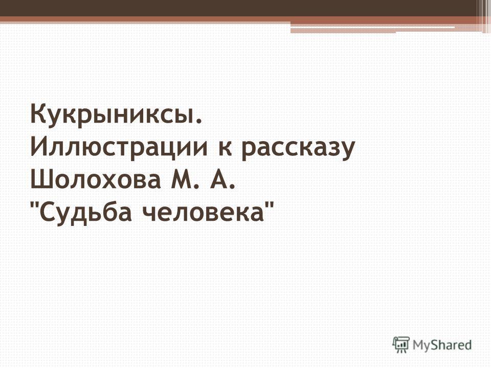 Кукрыниксы. Иллюстрации к рассказу Шолохова М. А. Судьба человека
