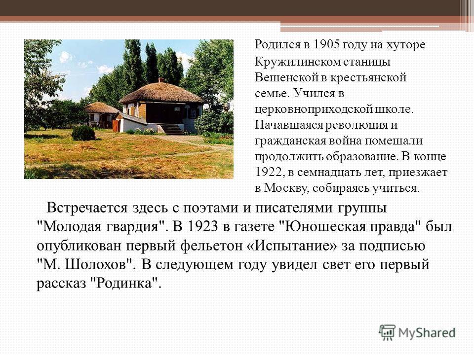 Родился в 1905 году на хуторе Кружилинском станицы Вешенской в крестьянской семье. Учился в церковноприходской школе. Начавшаяся революция и гражданская война помешали продолжить образование. В конце 1922, в семнадцать лет, приезжает в Москву, собира