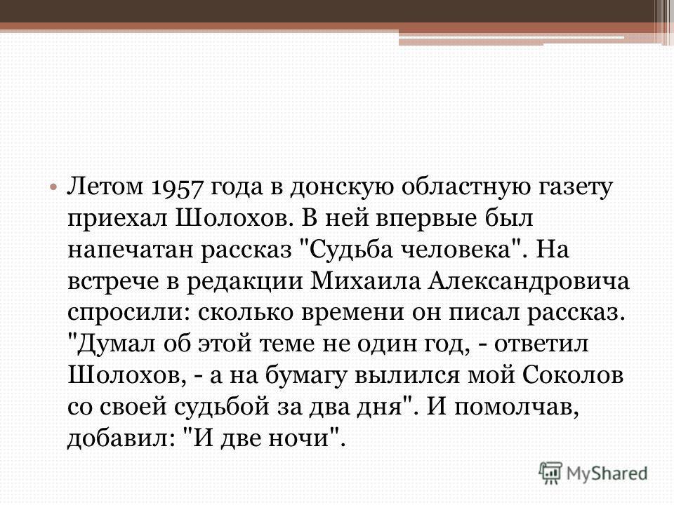 Летом 1957 года в донскую областную газету приехал Шолохов. В ней впервые был напечатан рассказ