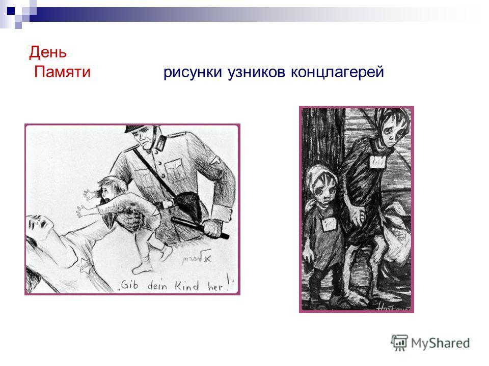 День Памяти рисунки узников концлагерей