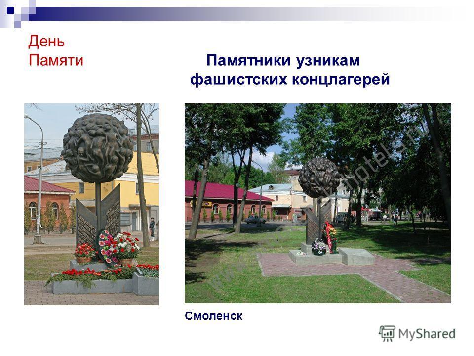 День Памяти Памятники узникам фашистских концлагерей Смоленск