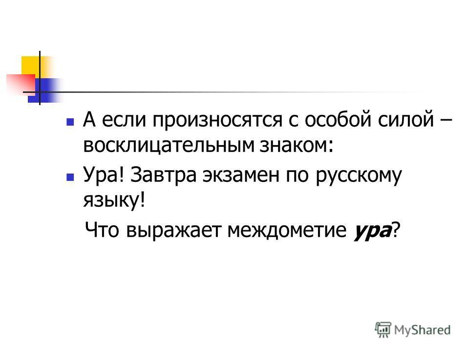 татарские предложения с восклицательным знаком