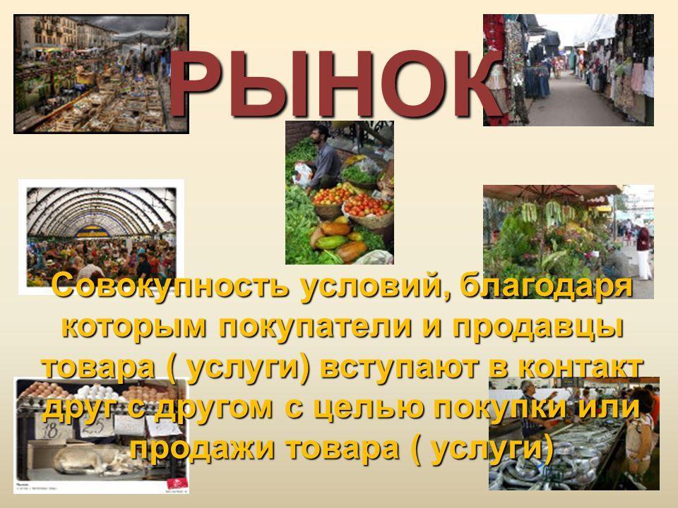Типы экономических систем Командная система (социализм) – способ организации экономической жизни, при котором капитал и земля находятся в собственности государства, а распределение ограниченных ресурсов осуществляется по указаниям центральных органов