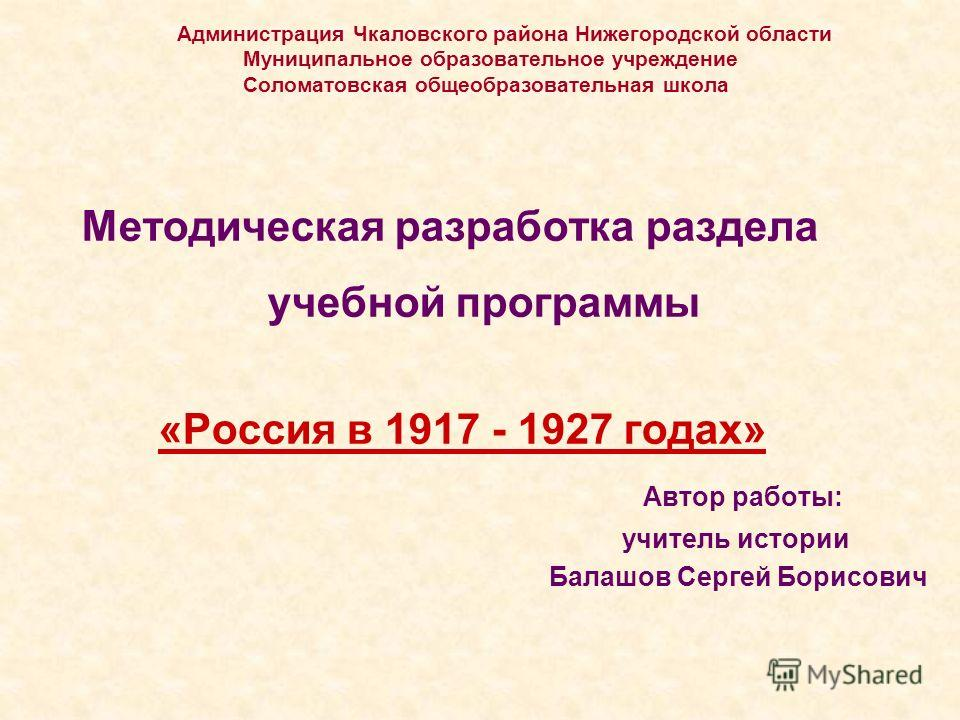 знакомства без регистрации чкаловского района