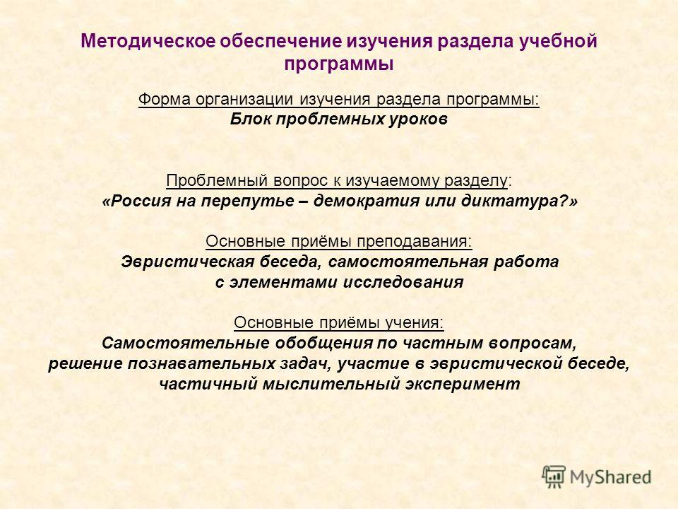 Методическое обеспечение изучения раздела учебной программы Форма организации изучения раздела программы: Блок проблемных уроков Проблемный вопрос к изучаемому разделу: «Россия на перепутье – демократия или диктатура?» Основные приёмы преподавания: Э