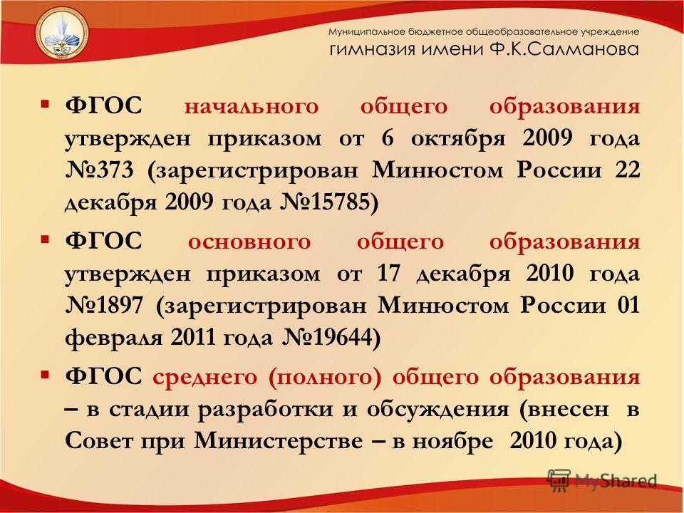 ФГОС начального общего образования утвержден приказом от 6 октября 2009 года 373 (зарегистрирован Минюстом России 22 декабря 2009 года 15785) ФГОС основного общего образования утвержден приказом от 17 декабря 2010 года 1897 (зарегистрирован Минюстом