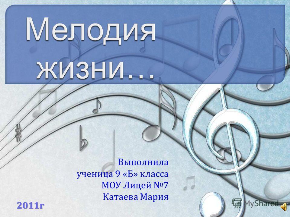 Выполнила ученица 9 « Б » класса МОУ Лицей 7 Катаева Мария 2011 г