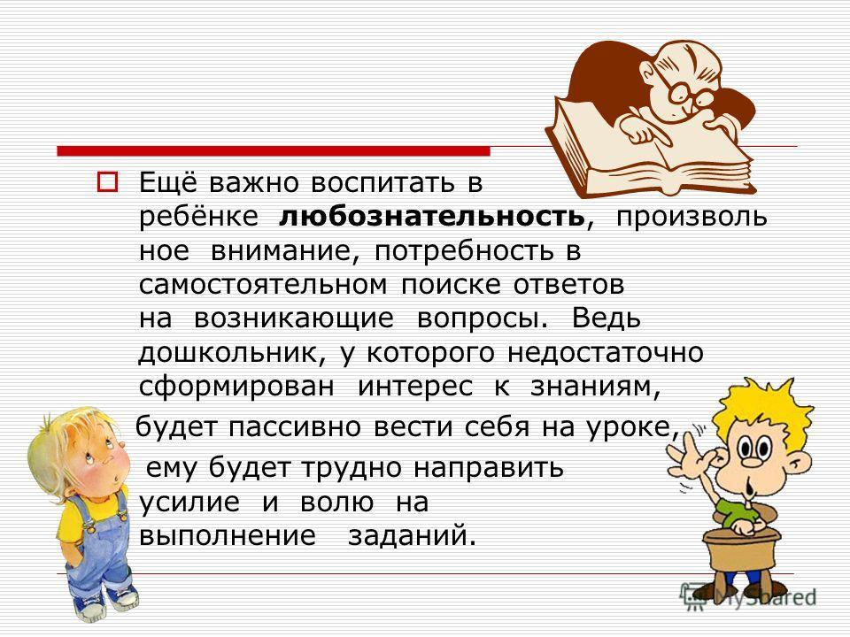 При подготовке к школе родителям следует научить ребёнка и аналитическим навыкам: умению сравнивать, сопоставлять, делать выводы и обобщения. Для этого дошкольникак должен научится внимательно слушать книгу, рассказ взрослого, правильно и последовате