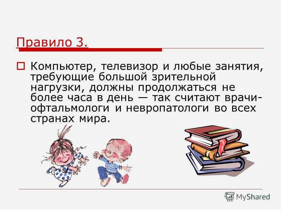 Правило 2. Помните, что ребенок может концентрировать внимание не более 10–15 минут. Поэтому, когда вы будете делать с ним уроки, через каждые 10– 15 минут необходимо прерываться и обязательно давать малышу физическую разрядку. Можете просто попросит