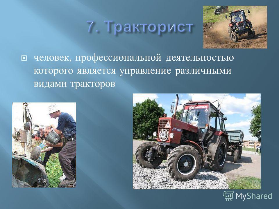 человек, профессиональной деятельностью которого является управление различными видами тракторов