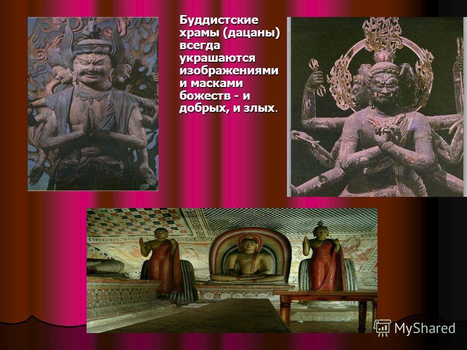 Буддистские храмы (дацаны) всегда украшаются изображениями и масками божеств - и добрых, и злых.