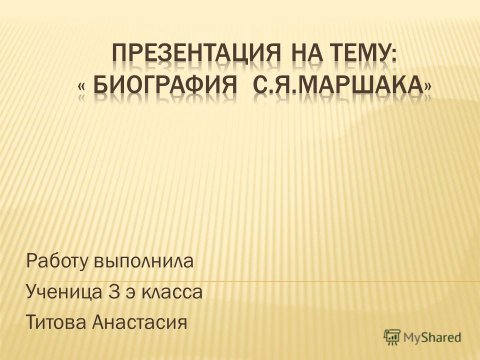 Работу выполнила Ученица 3 э класса Титова Анастасия