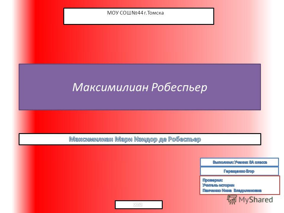 Максимилиан Робеспьер МОУ СОШ44 г.Томска