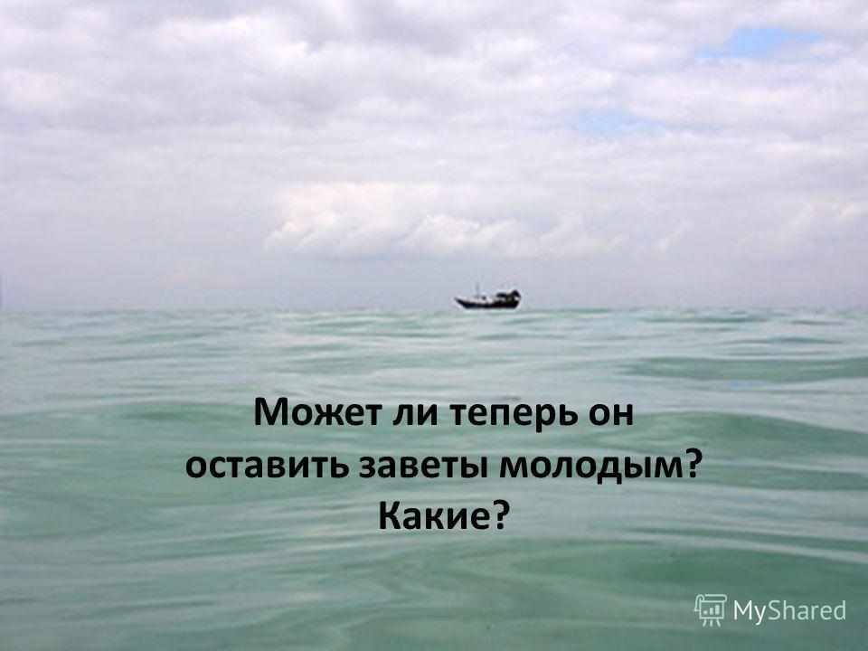 Убедился ли сын погибшего рыбака в правоте слов своего отца?»