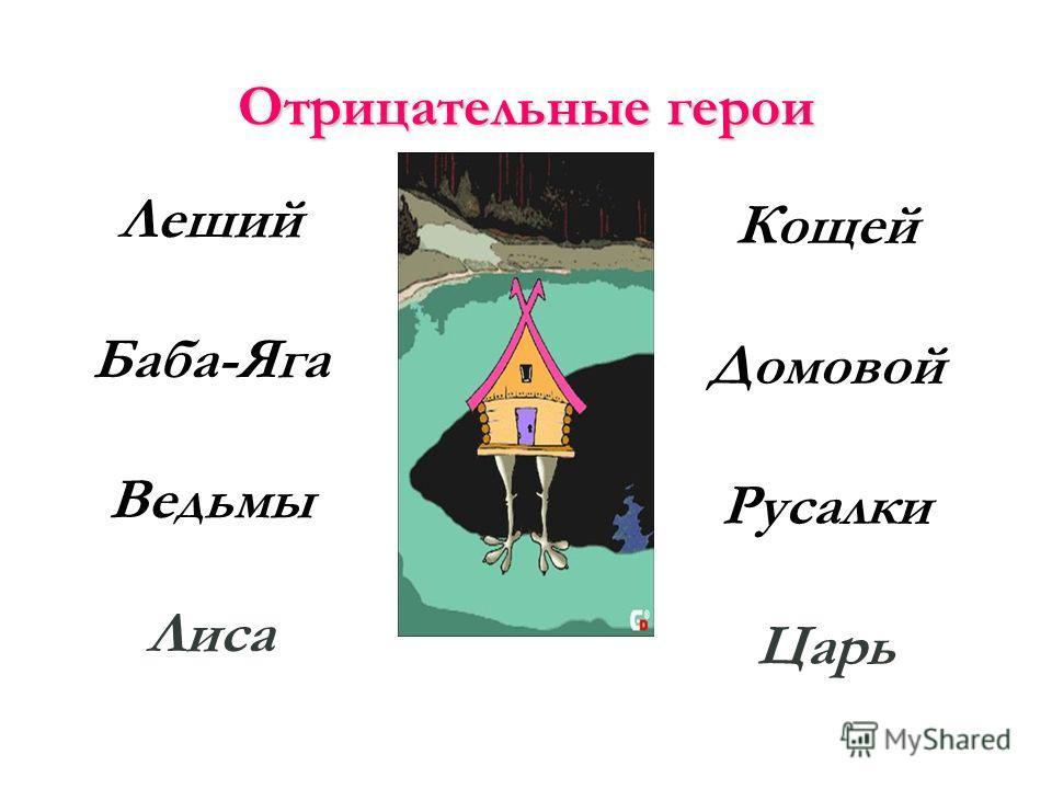 Отрицательные герои Леший Баба-Яга Ведьмы Лиса Кощей Домовой Русалки Царь