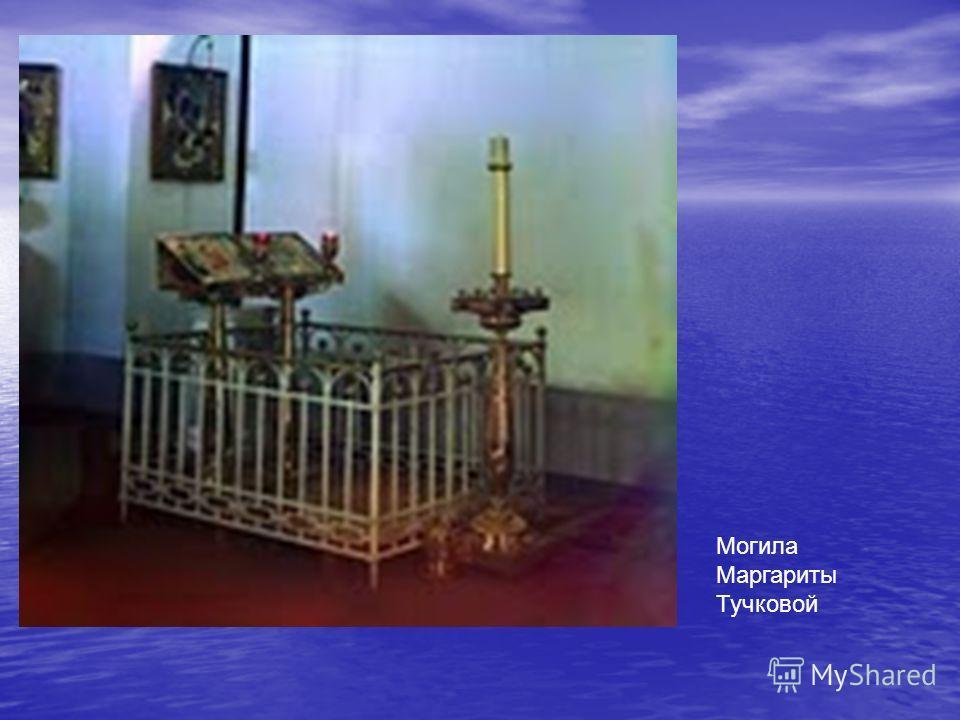 Могила Маргариты Тучковой