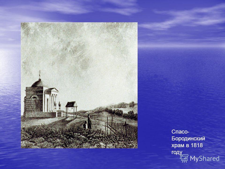 Спасо- Бородинский храм в 1818 году