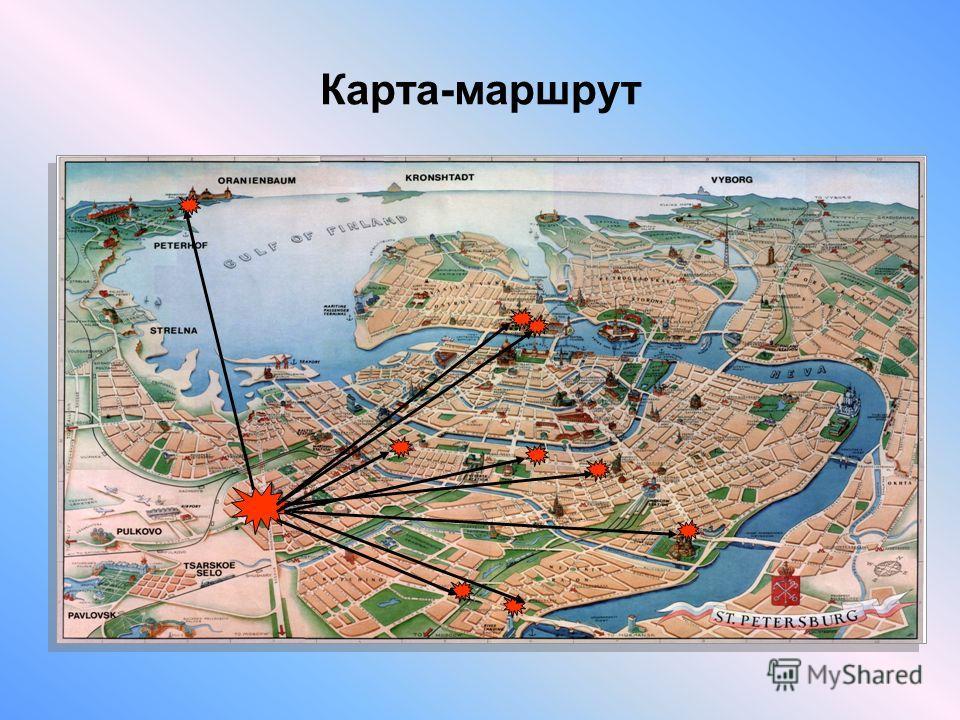 Карта-маршрут