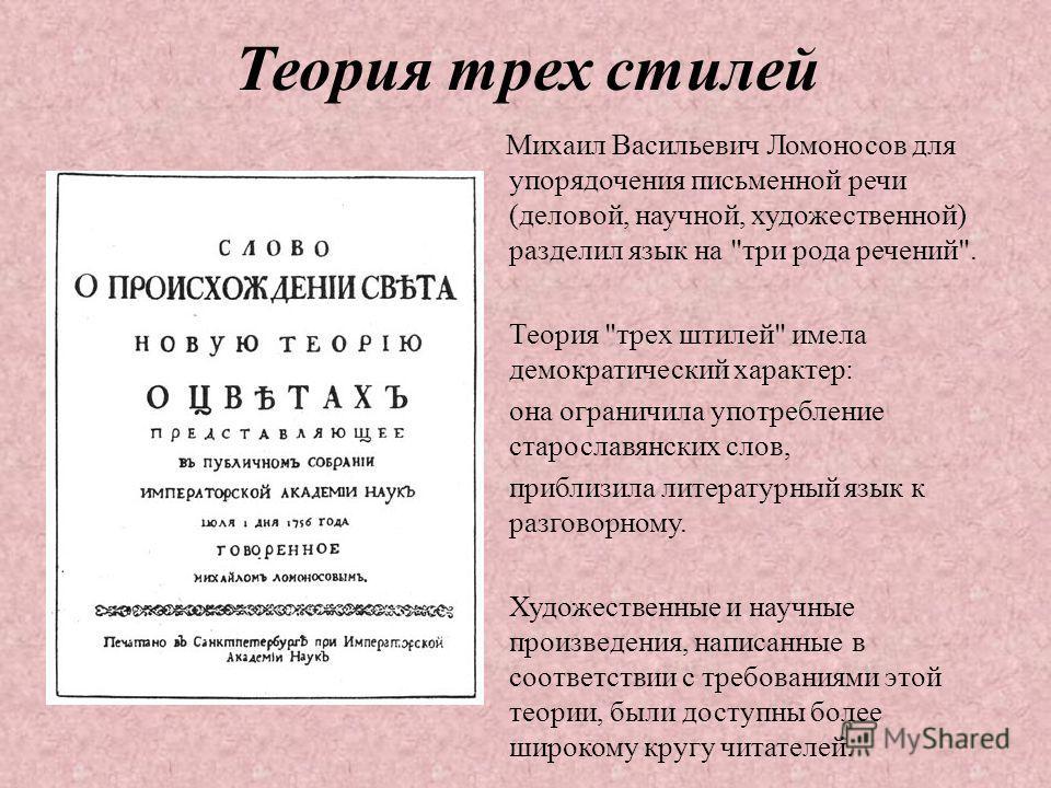Теория трех стилей Михаил Васильевич Ломоносов для упорядочения письменной речи (деловой, научной, художественной) разделил язык на